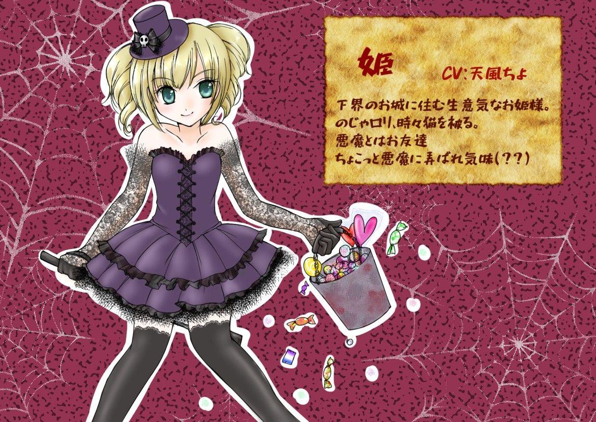 同人ガール:[同人]「柚子胡椒Chocolate 「悪魔と姫に好き勝手される音声」」(柚子胡椒...