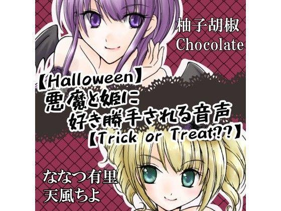 柚子胡椒Chocolate 「悪魔と姫に好き勝手される音声」の表紙