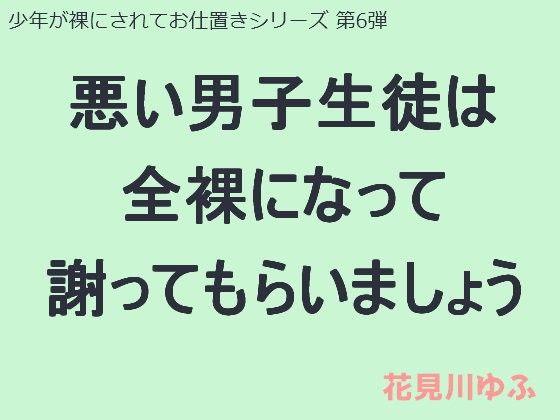 【女教師 露出】女教師ショタ少年先生の露出謝罪言葉責め辱め羞恥の同人エロ漫画!!