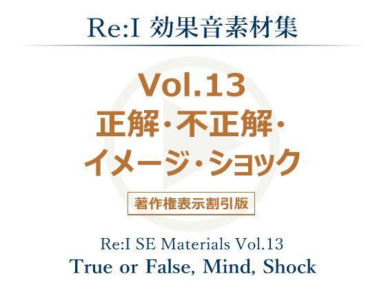【Re:I】効果音素材集 Vol.13 - 正解・不正解・イメージ・ショックの表紙