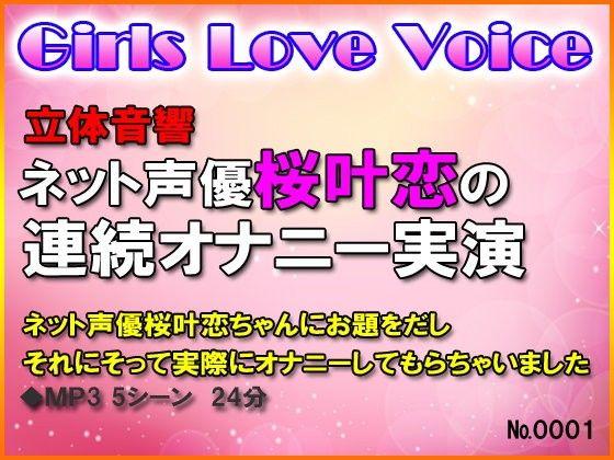 【ガールズラブボイス 同人】立体音響ネット声優桜叶恋の連続オナニー実演