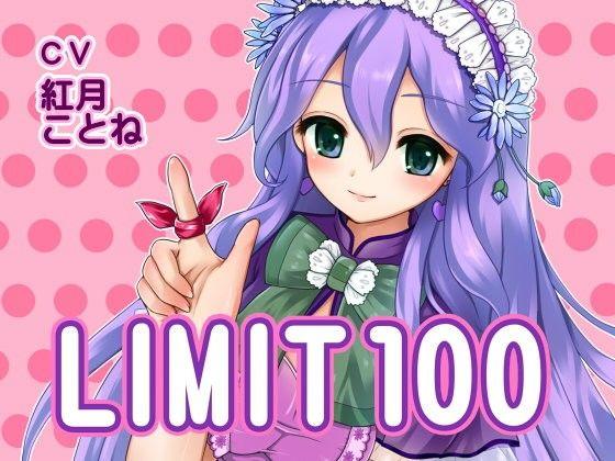 LIMIT100