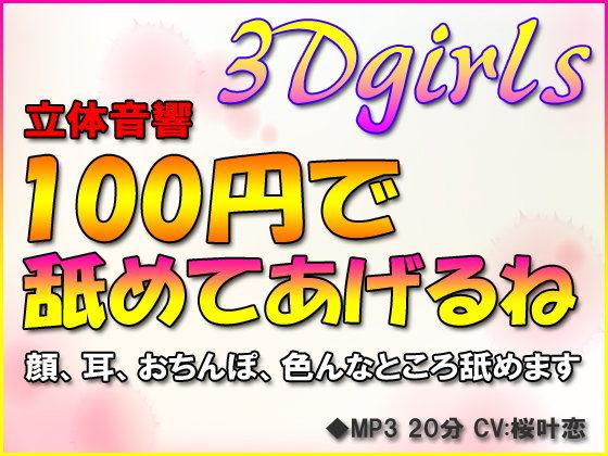 【3DGIRL,s 同人】立体音響100円で舐めてあげるね