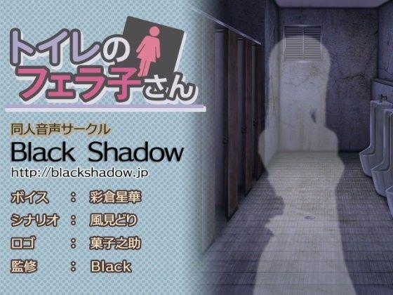 【日常 同人】トイレのフェラ子さん