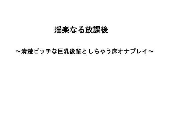 【無料】淫楽なる放課後 〜清楚ビッチな巨乳後輩としちゃう床オナプレイ〜