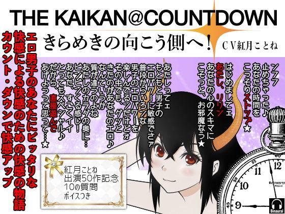 【カジハラエム 同人】THEKAIKAN@COUNTDOWN-きらめきの向こう側へ!-