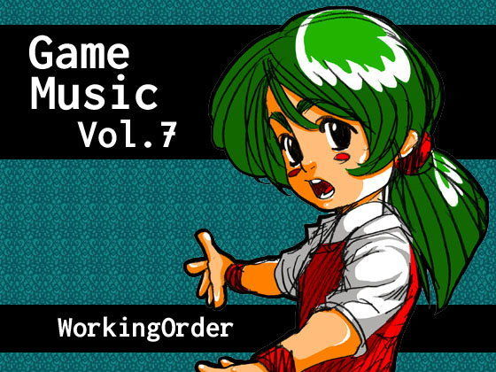 同人ガール:[同人]「GameMusic Vol.7」(WorkingOrder)