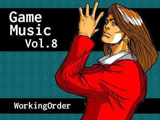 【WORKING 同人】GameMusicVol.8