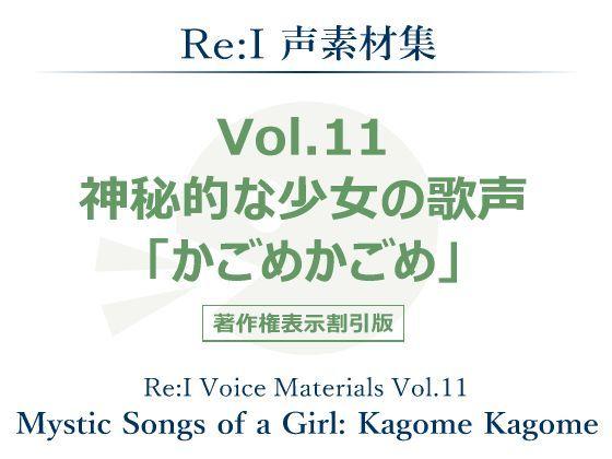 【Re:I】声素材集 Vol.11 - 神秘的な少女の歌声 「かごめかごめ」