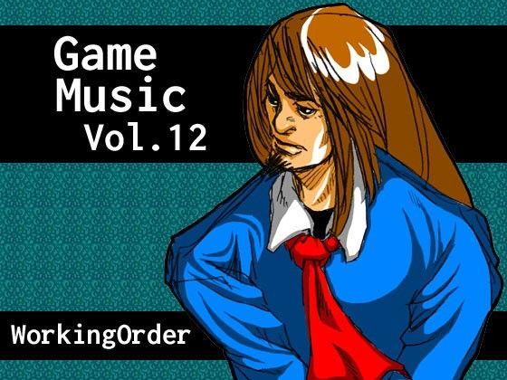 【WORKING 同人】GameMusicVol.12
