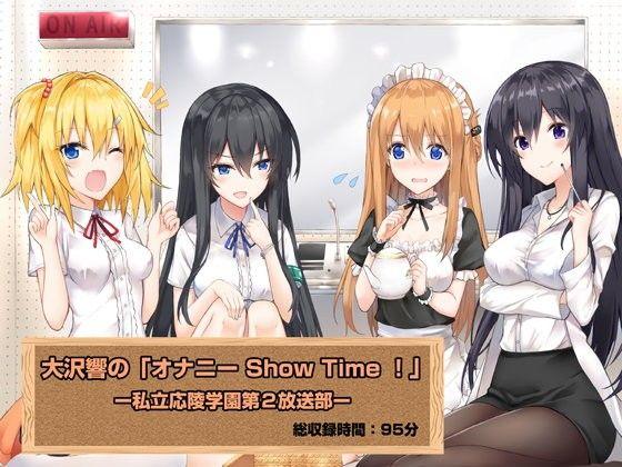 【響 同人】大沢響の「オナニーShowTime!」ー私立応陵学園第2放送部ー