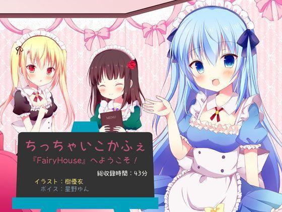 【足跡の水たまり 同人】ちっちゃいこかふぇ『FairyHouse』へようこそ!