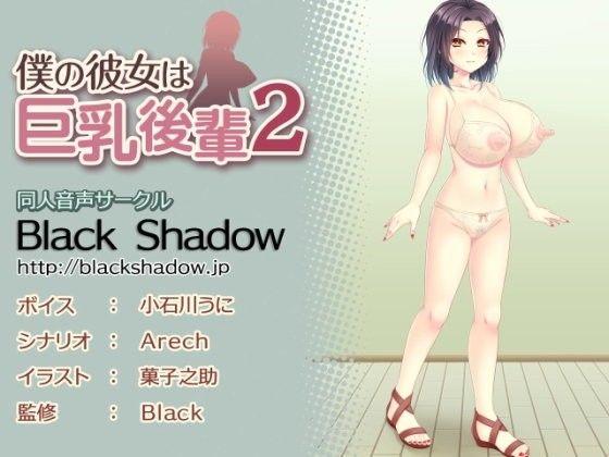 【Black Shadow 同人】僕の彼女は巨乳後輩2