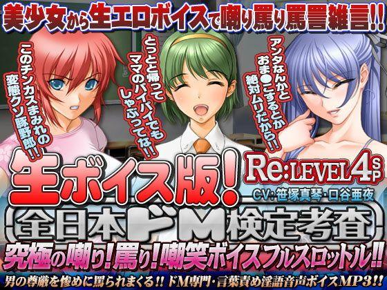 【生ボイス版!】全日本ドM検定考査 Re: LEVEL 4 SP ~究極の嘲り!罵り!嘲笑'ボイス'フルスロットル!!~