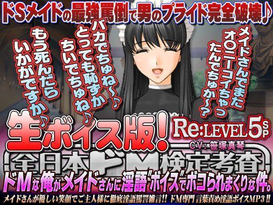 【生ボイス版!】全日本ドM検定考査 Re: LEVEL 5 SP ドMな俺がメイドさんに淫語'ボイス'でボコられまく...の表紙