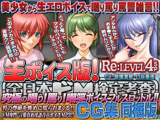 【生ボイス版! & CG集同梱版!】全日本ドM検定考査 Re: LEVEL 4 SP ~究極の嘲り!罵り!嘲笑'ボイス'フルスロットル!!~