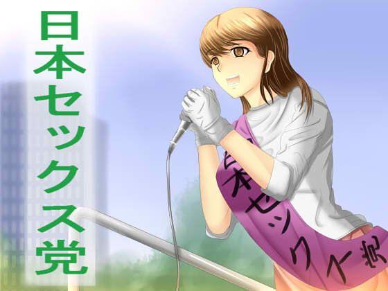 【レヴィ 同人】日本セックス党