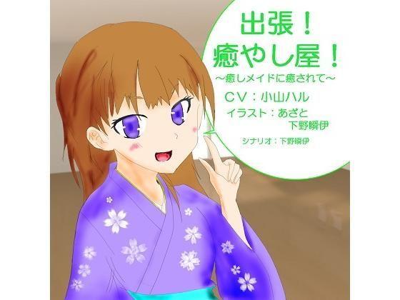 出張!癒やし屋!〜癒しメイドに癒されて〜桜月編