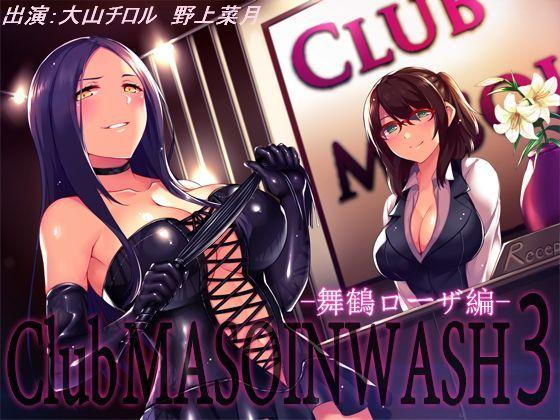 Club MASOINWASH 3 -舞鶴ローザ編-の表紙