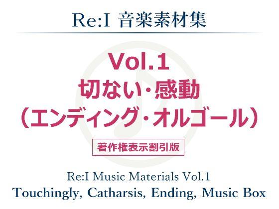 【レン 同人】【Re:I】音楽素材集Vol.1-切ない・感動(エンディング・オルゴール)