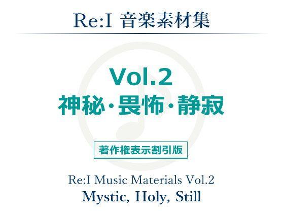 【GATE 同人】【Re:I】音楽素材集Vol.2-神秘・畏怖・静寂