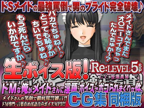 【生ボイス版!& CG集同梱版!】全日本ドM検定考査 Re: LEVEL 5 SP ドMな俺がメイドさんに淫語'ボイス'...の表紙