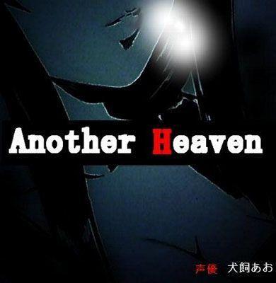 AnotherHeavenの表紙