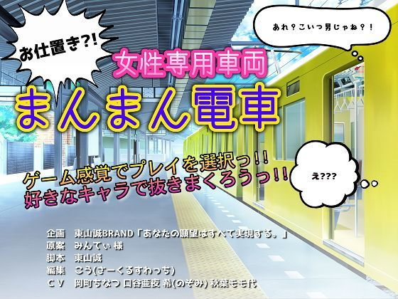 【女性専用車両】お仕置き!?まんまん電車の表紙