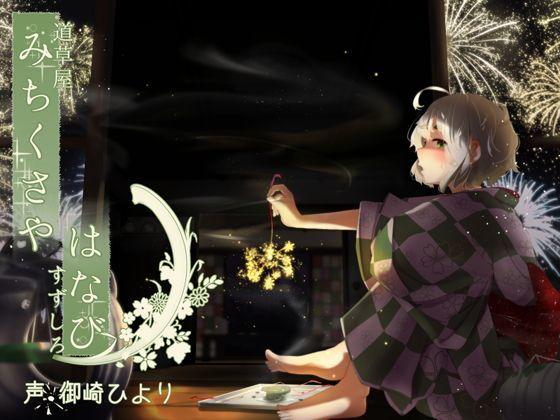 [稲戸せれれ] 桃色聖夜zip 同人誌DL