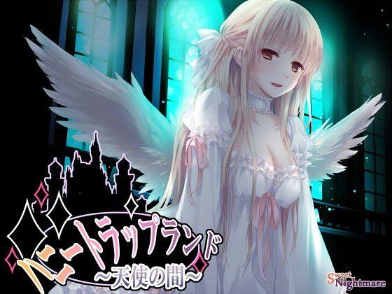 ハニートラップランド~天使の間~ - 同人ダウンロード - DMM.R18