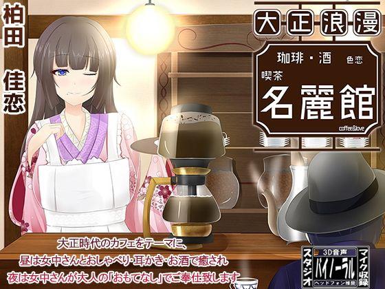 【大正ロマン】色恋喫茶 名麗館【耳かき】