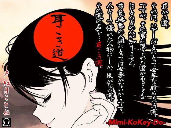 耳こき道 -Mimi-Kokey-Do-の画像