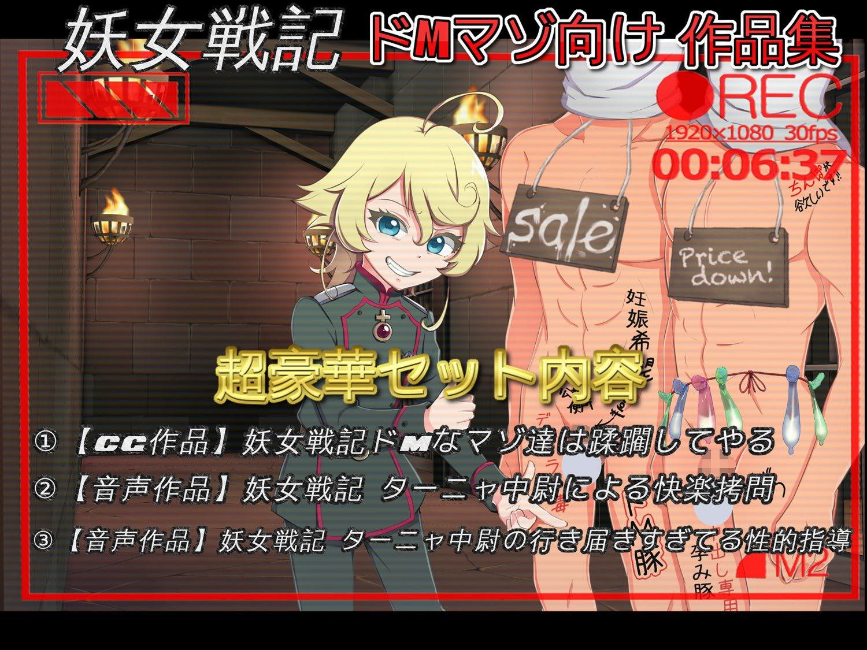 幼〇戦記 ター〇ャ中尉によるコンプリートドM責めセットアニメ画像