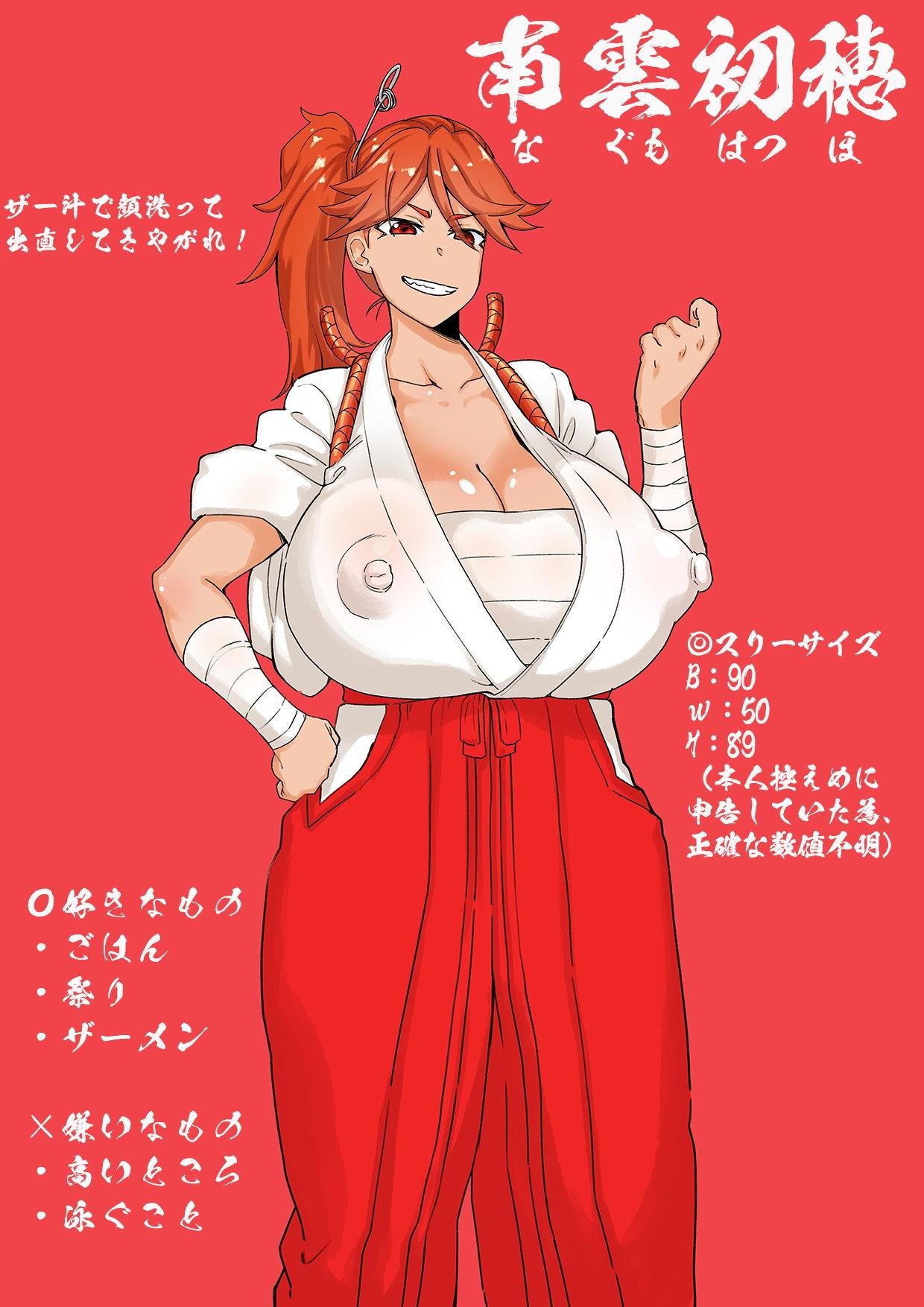 爆乳巫女のザーメンパラダイス! エロアニメ画像