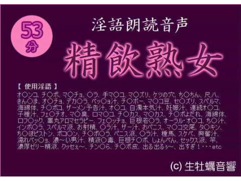 【オリジナル同人】淫語朗読音声 「精飲熟女」