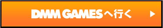 DMMオンラインゲームへ