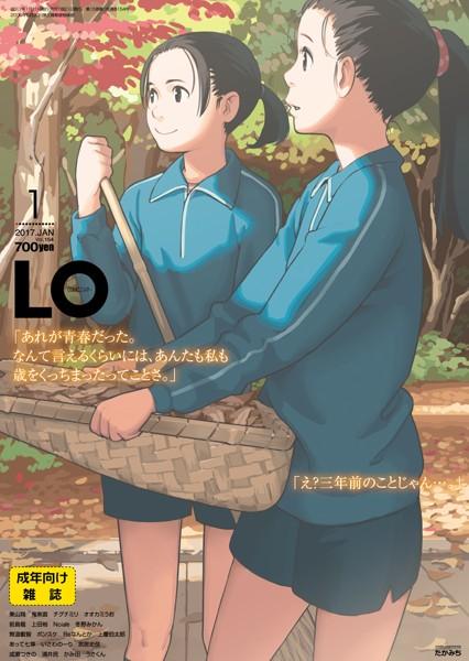 COMIC LO 2017年01月号