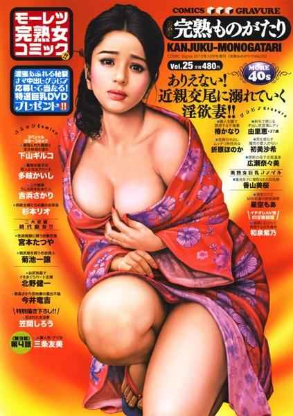 完熟ものがたり Vol.25 COMIC Sigma2015年10月号増刊