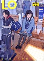 朱江士朗 「覚醒 -Awaking-」 COMIC LO 2008年3月号掲載