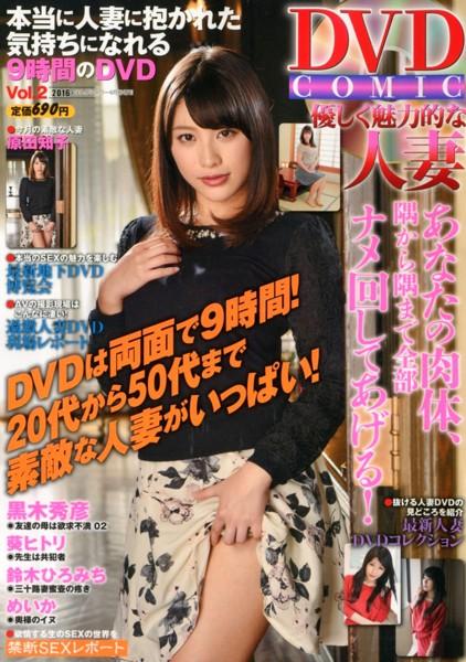 DVDCOMIC 優しく魅力的な人妻 2
