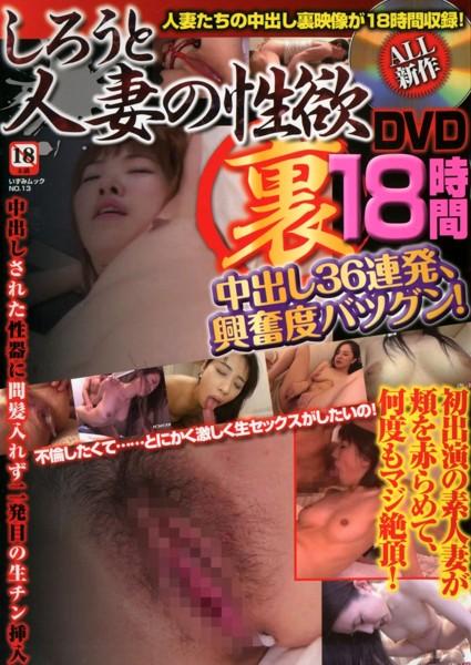 しろうと人妻の性欲 裏DVD18時間