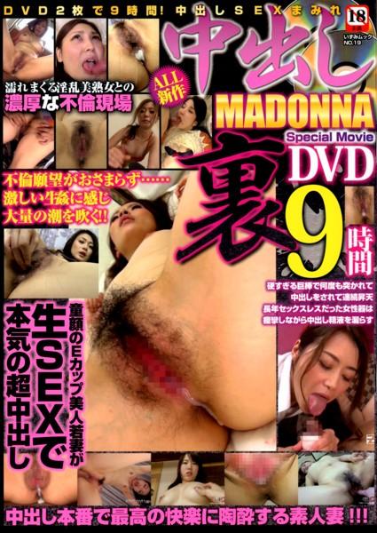 中出しMADONNA 裏DVD9時間