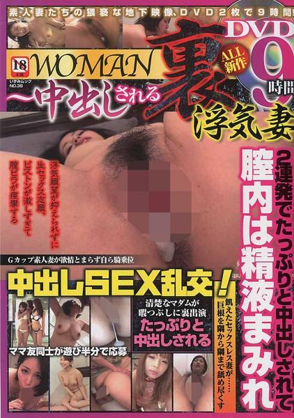 Woman裏DVD9時間〜中出しする浮気妻