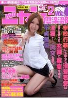 DVDニャン2倶楽部 Vol.4