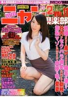 DVDニャン2倶楽部 Vol.11