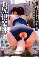 お尻倶楽部 2013年05月号