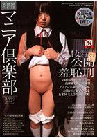 マニア倶楽部 28号 (DVD付)