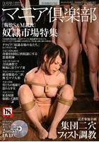 マニア倶楽部 34号 (DVD付)