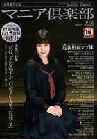 マニア倶楽部 24号 (DVD付)