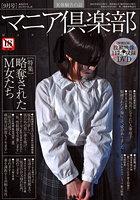 マニア倶楽部 26号 (DVD付)